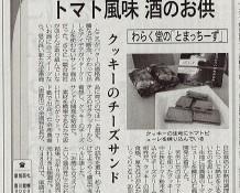 180307日経新聞