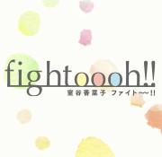 fightoooh