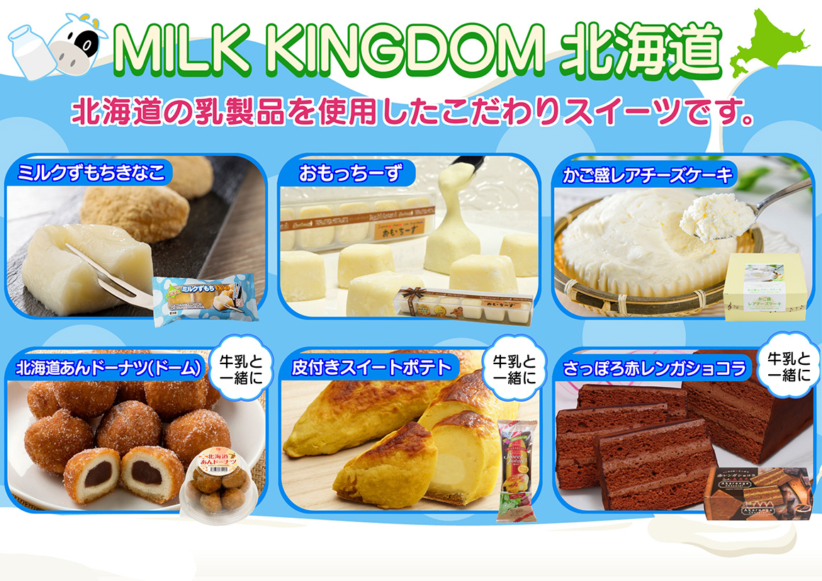 MILK KINGDOM 北海道